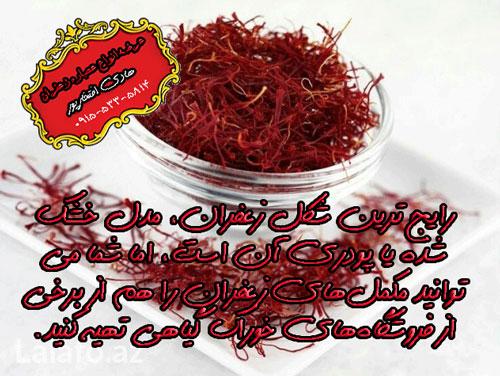 صادرات عصاره زعفران سی سیب پودر