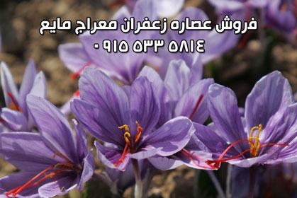 توزیع عصاره زعفران معراج مایع خوش طعم