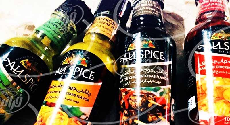 فروشگاه چاشنی جوجه کباب زعفرانی allspice