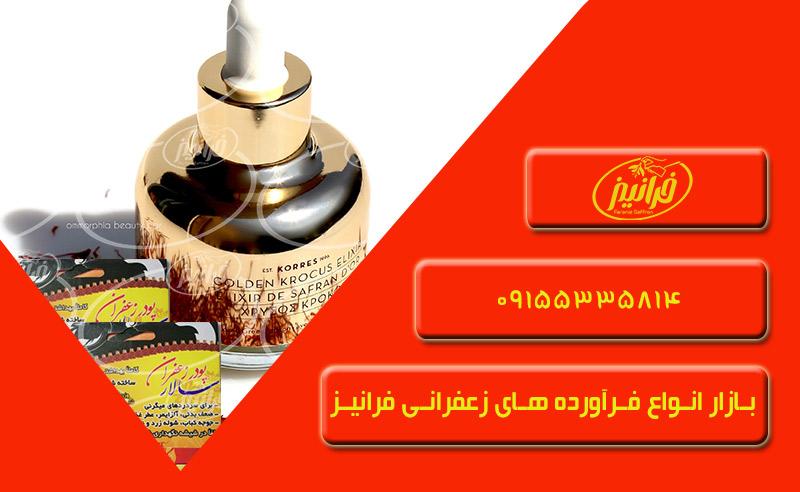 قیمت پودر زعفران سالار در اصفهان