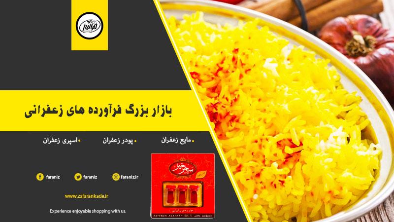 خرید اینترنتی بهترین پودر زعفران زرین خراسان