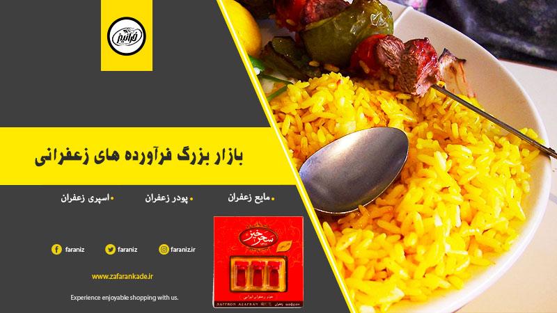 بهترین سایت پودر سوخاری زعفرانی سحرخیز